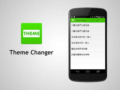 changer les themes iphone theme changer apk for iphone download android apk games