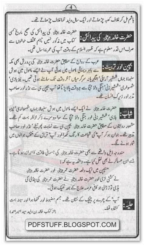 biography hazrat khalid bin waleed urdu book hazrat khalid bin waleed r a download kutubistan