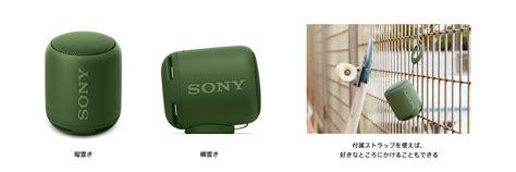 Srs Xb10 srs xb10 アクティブスピーカー ソニー
