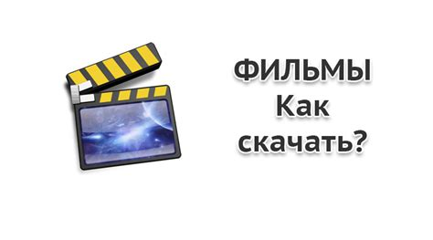 Скачивать фильмы на андроид программа