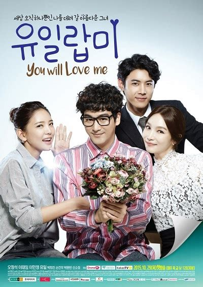 film drama korea comedy romance 2015 you will love me 유일랍미