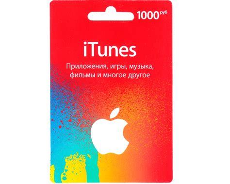 itunes gift card 1000 rus купить itunes gift card russia 500 руб