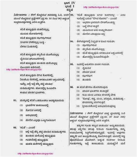 Online Exam Questions Tet Exam Questions Paper Kannada