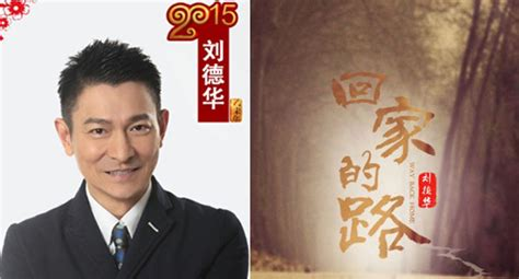 new year song andy lau andy lau brings new song to cctv gala china org cn