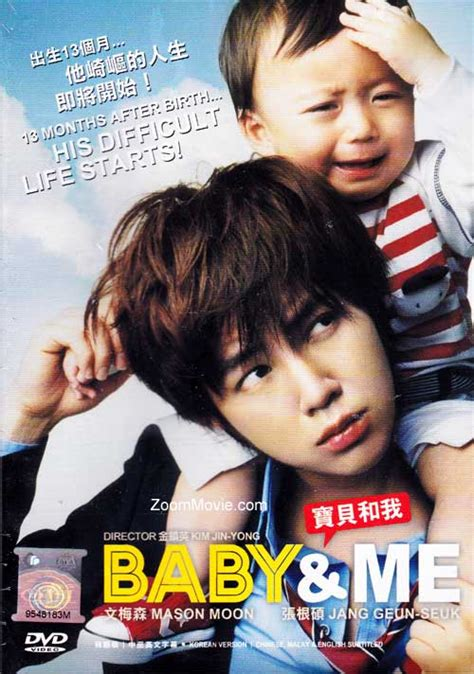 film korea baby and me baby me dvd korean movie 2008 cast by 张根锡 mason