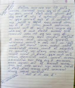Essay On India Of My In Gujarati by Educare Nibandh Spardha Nibandh Lekhan In Gujarati Beti Bachao By Shikshak