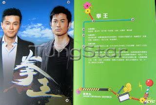 Kaki Bak Mandj sales presentation booklet