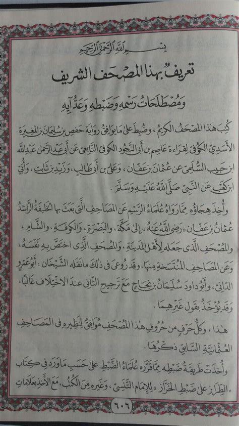 Termurah Alquran Per Juz Alqudus Ukuran B5 Isi 30 Juz Al Quran Mujaza al qur an impor tanpa terjemah ukuran b5
