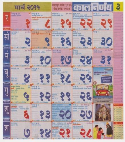 printable gujarati calendar 2015 hindu calender july 2015 search results calendar 2015
