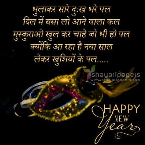 new year sayeri happy new year shayari new year wallpapers