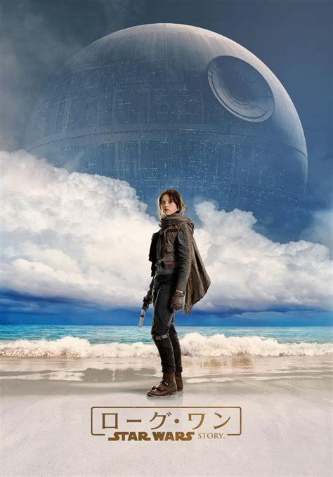 rogue one a wars story wars rogue one trailer 2 mordor the land of shadow