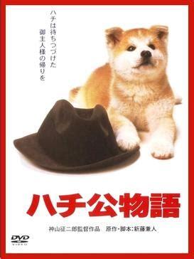 Hachiko Monogatari - Wikipedia Hachiko Movie