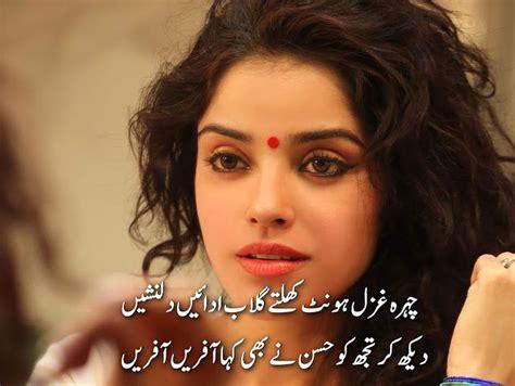 lines urdu poetry  lips hont shayari  urdu