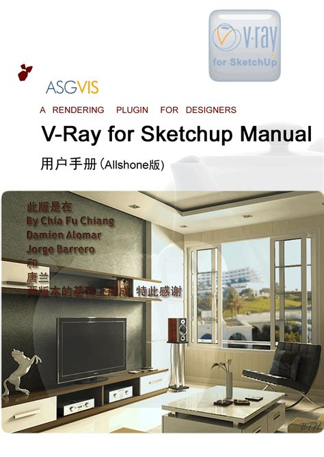 vray for sketchup tutorial pdf download vray for sketchup manual 中文pdf 下 word文档在线阅读与下载 无忧文档