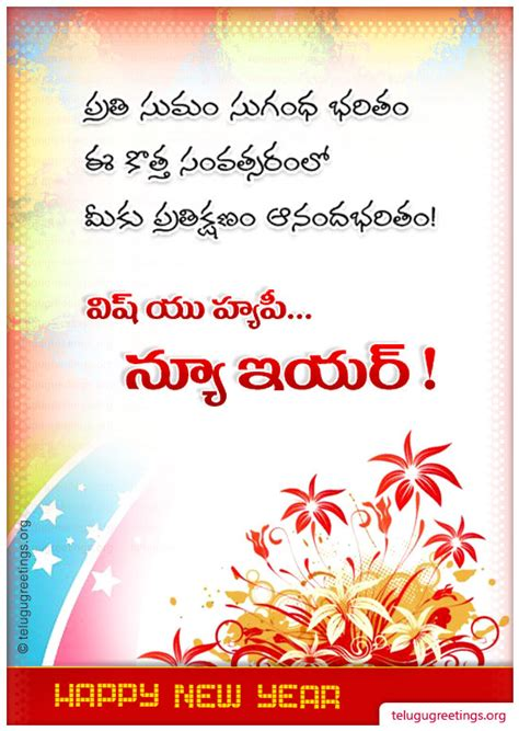 newyesr greeting in telugu christian new year greetings telugu greeting cards page 1