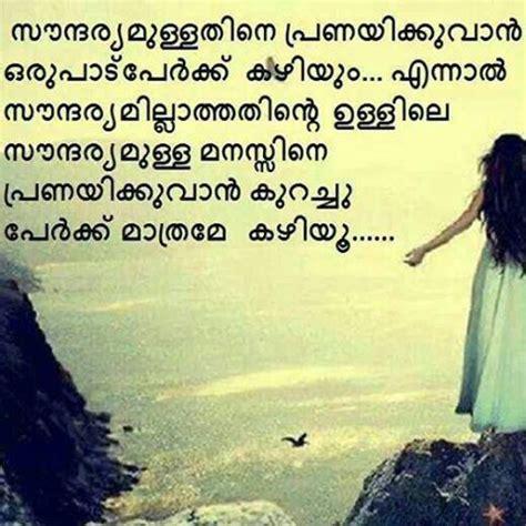 images of love malayalam malayalam love quotes hridhayakavadam