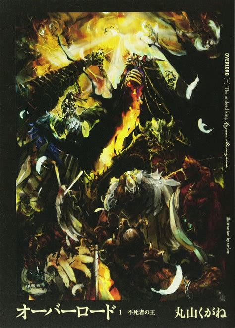 Series Overlord Vol 1 6 Light Novel overlord s 233 rie news