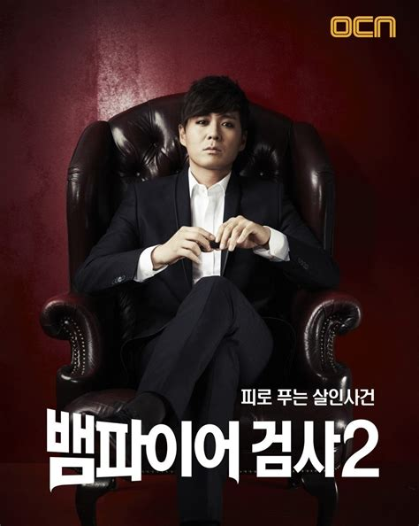 film drama korea vire prosecutor vire prosecutor 2 korean drama 2012 뱀파이어 검사 2