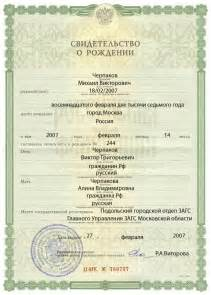 russian birth certificate translation template welcome apostille intl