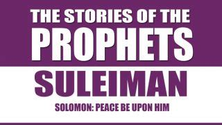 The Story Of Prophets Dawud And Sulayman Mazes other prophets last miracle