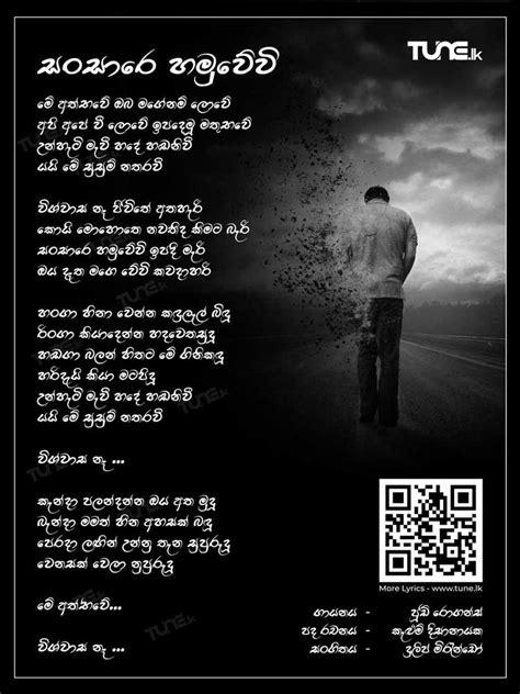 Manike Mage Hithe Lyrics Mp3 Download / Ranaviru Upahara