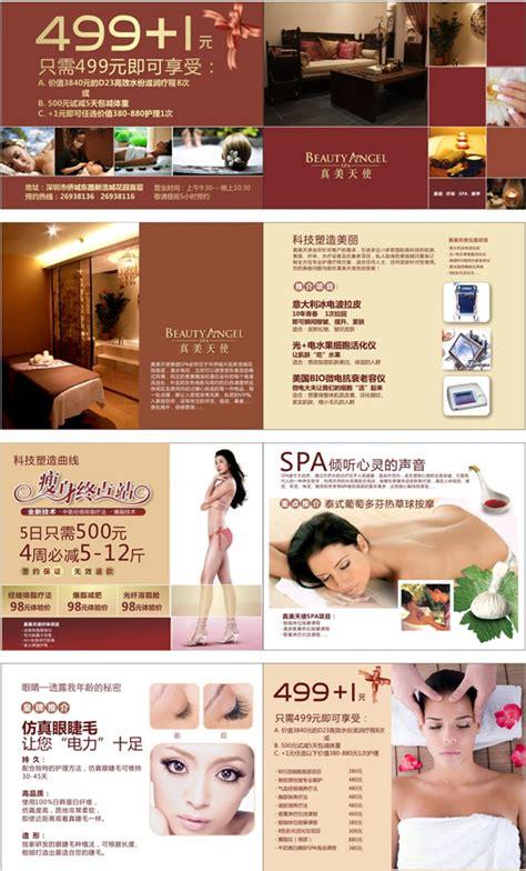 SPA beauty salon brochure PSD   Free download