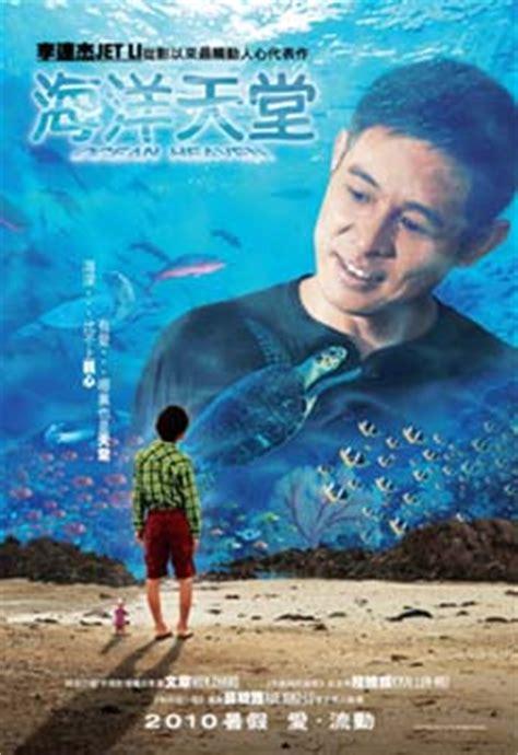 film kisah nyata anak autis ulasan film ocean heaven kisah nyata seorang ayah dan