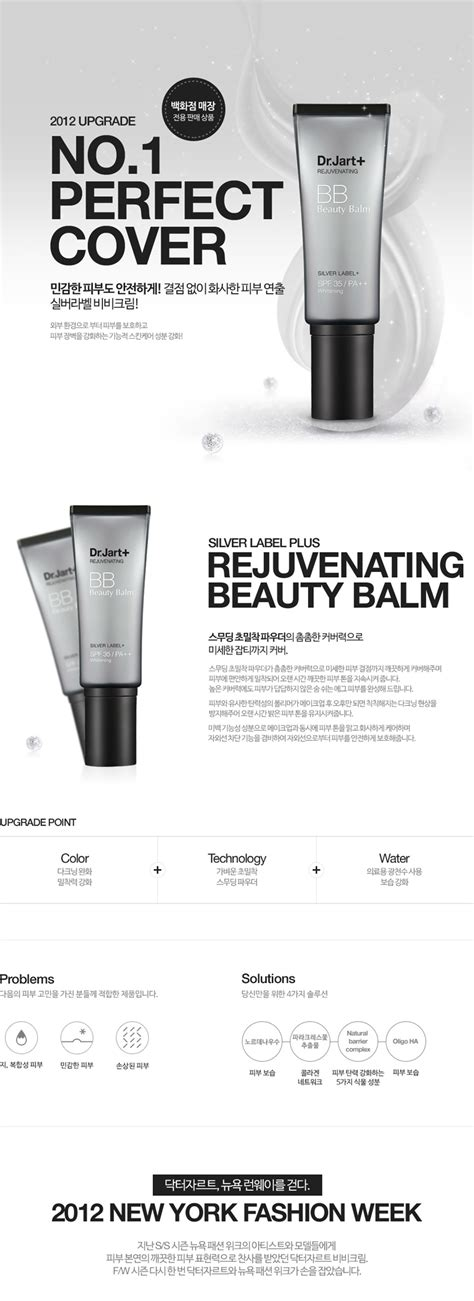 Dr Jart Rejuvenating Balm dr jart rejuvenating bb balm spf35 pa 40ml