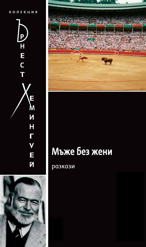 themes in hemingway short stories men without women bulgarian ebook by ernest hemingway