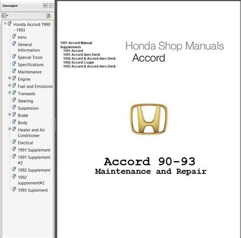 free auto repair manuals 1987 honda accord parental controls service manual honda accord cb3 90 93 бортжурнал honda accord на ручке карб f20a3 drive2
