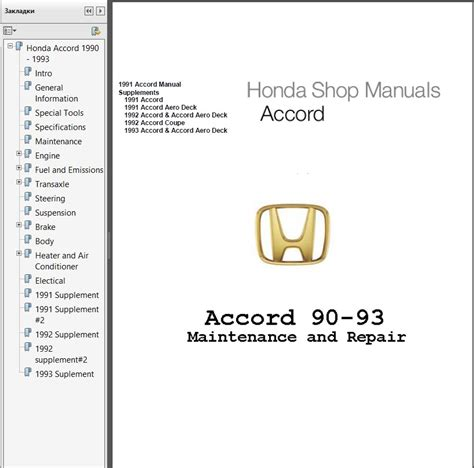 service and repair manuals 1983 honda accord parental controls service manual honda accord cb3 90 93 бортжурнал honda accord на ручке карб f20a3 drive2