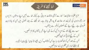 Letter Urdu Me Essay Writing In Urdu Best Website For Homework Help Services