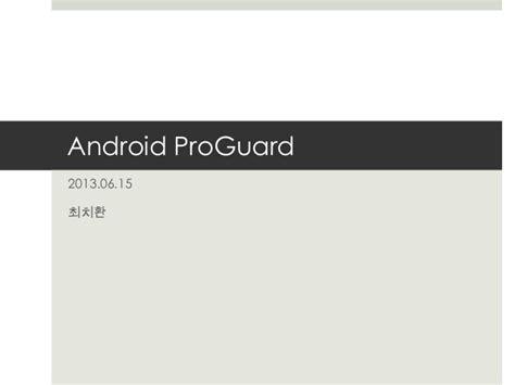 proguard android 자바카페 미니 세미나 proguard