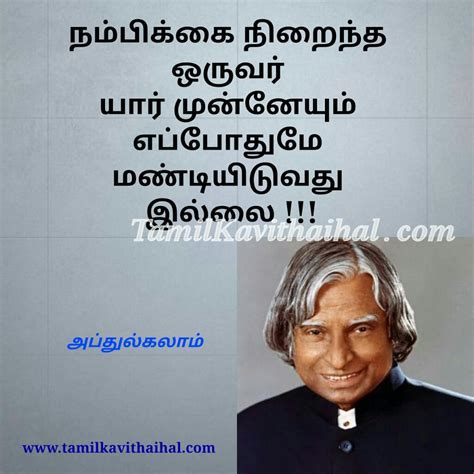 Quotes Images Abdul Kalam Quotes A P J Abdul Kalam Inspirational