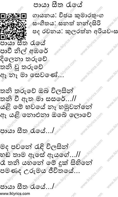 Paaya Seetha Raye Chords and Lyrics. ChordLanka.com +13