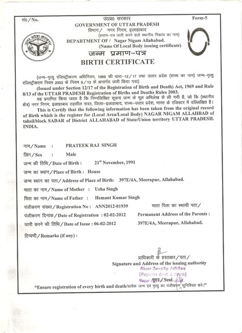 Indian Birth Records Sle Birth Certificate Best Resumes