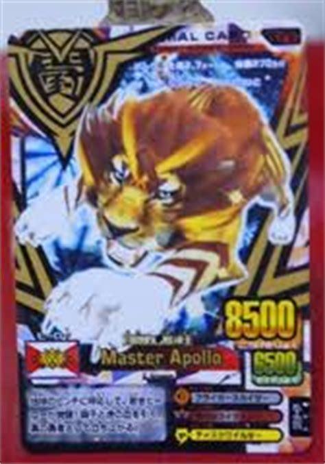 master apollo animal kaiser wiki