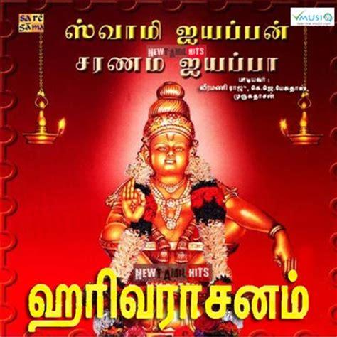 download mp3 original harivarasanam saranam ayyappa 1980 album movie cd rip