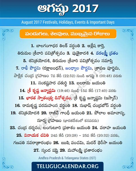 august 2017 telugu festivals holidays events telugu