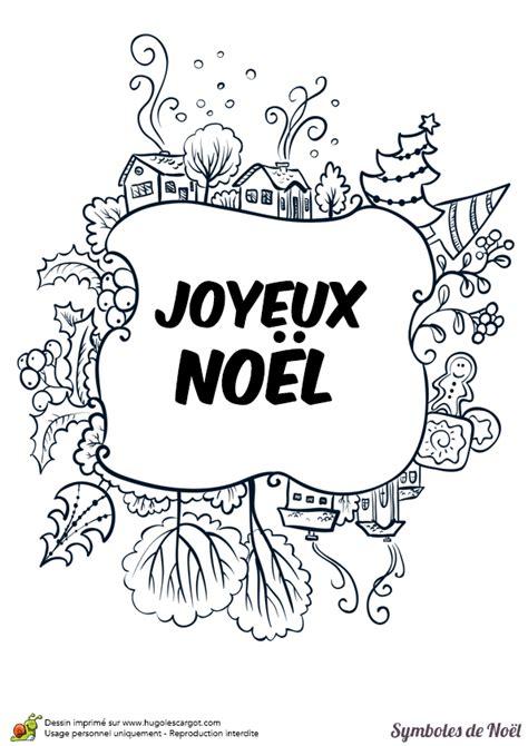 coloring pages joyeux noel coloriage des symboles de no 235 l dessin de joyeux no 235 l 224