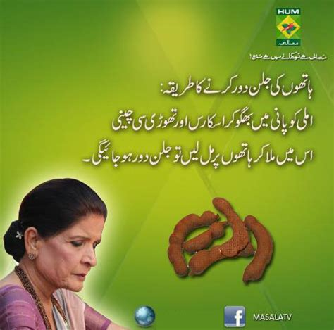 dasi totka for weight loss in urdu zubaida apa weight loss tips and totkay in urdu