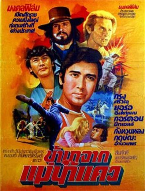 film thailand where is tong tong ju 1975 movie