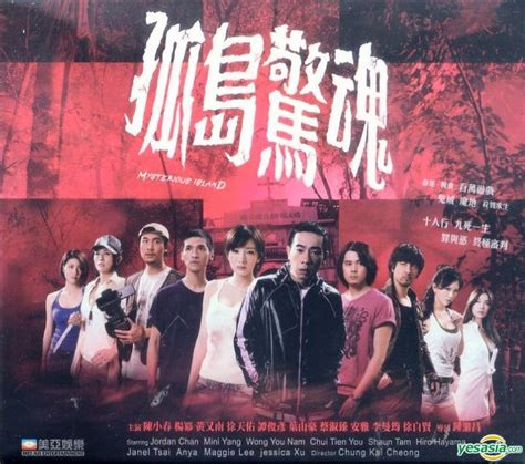 Vcd The Island yesasia mysterious island 2011 vcd hong kong version