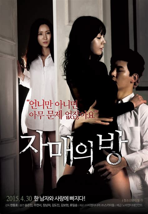 film sedih korea movie the sisters room korean movie 2015 자매의 방
