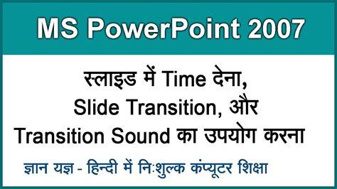 Powerpoint Tutorial Hindi | ms powerpoint 2007 tutorial in hindi urdu slide