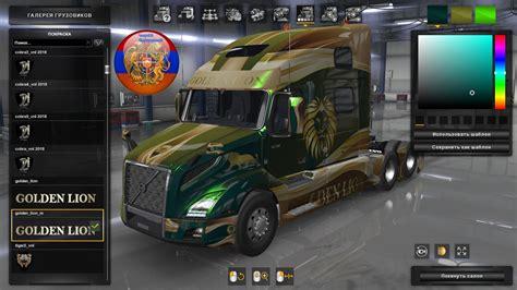 volvo vnl  truck golden lion skins  ets euro truck simulator  mods