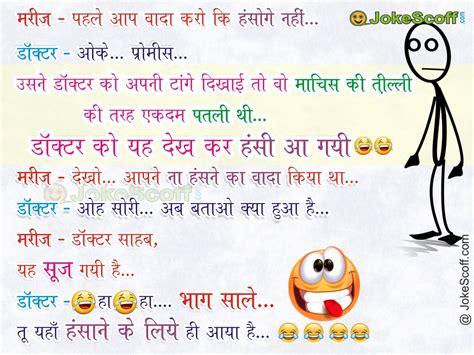 hindi jokes very funny jokes funny sms in hindi hindi chutkule hindi sms jokes latest