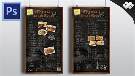 design menu in photoshop photoshop nachaya steak house menu design ออกแบบเมน อาหาร