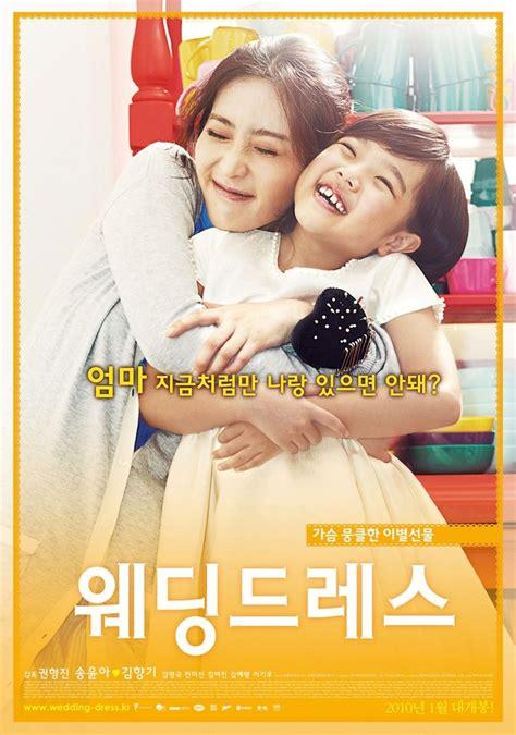 film drama korea wedding dress wedding dress korean movie 2009 웨딩드레스 hancinema