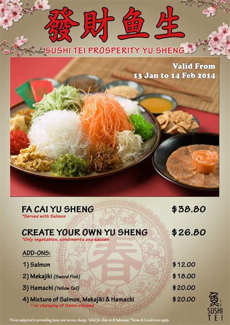 new year yu sheng singapore sushi tei prosperity yu sheng 发财鱼生 new year menu